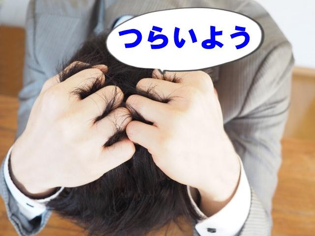 経験者は語る!仕事のストレスがMAXになるとどうなるか。
