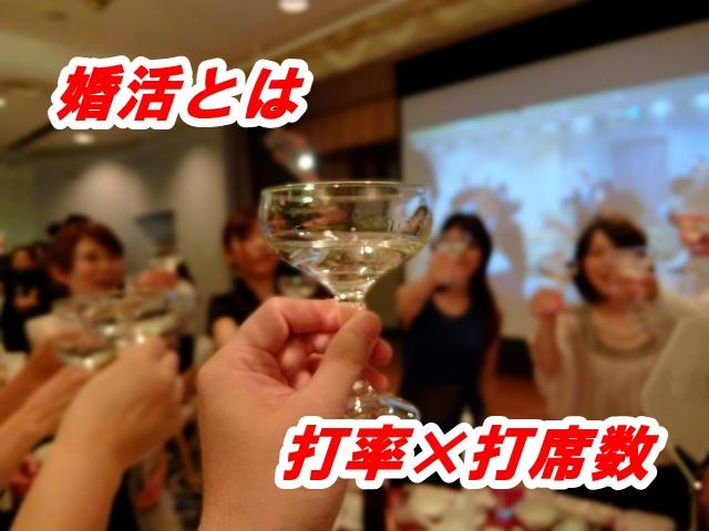 婚活パーティー2
