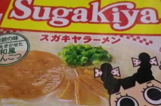 名古屋のスガキヤラーメンが、東京人の僕にはおいしくない件。ラーメンではない。郷土愛である。
