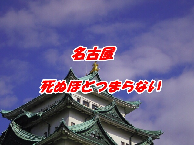 名古屋がつまらない絶対的な理由 楽しいことは全て東京で行われる。