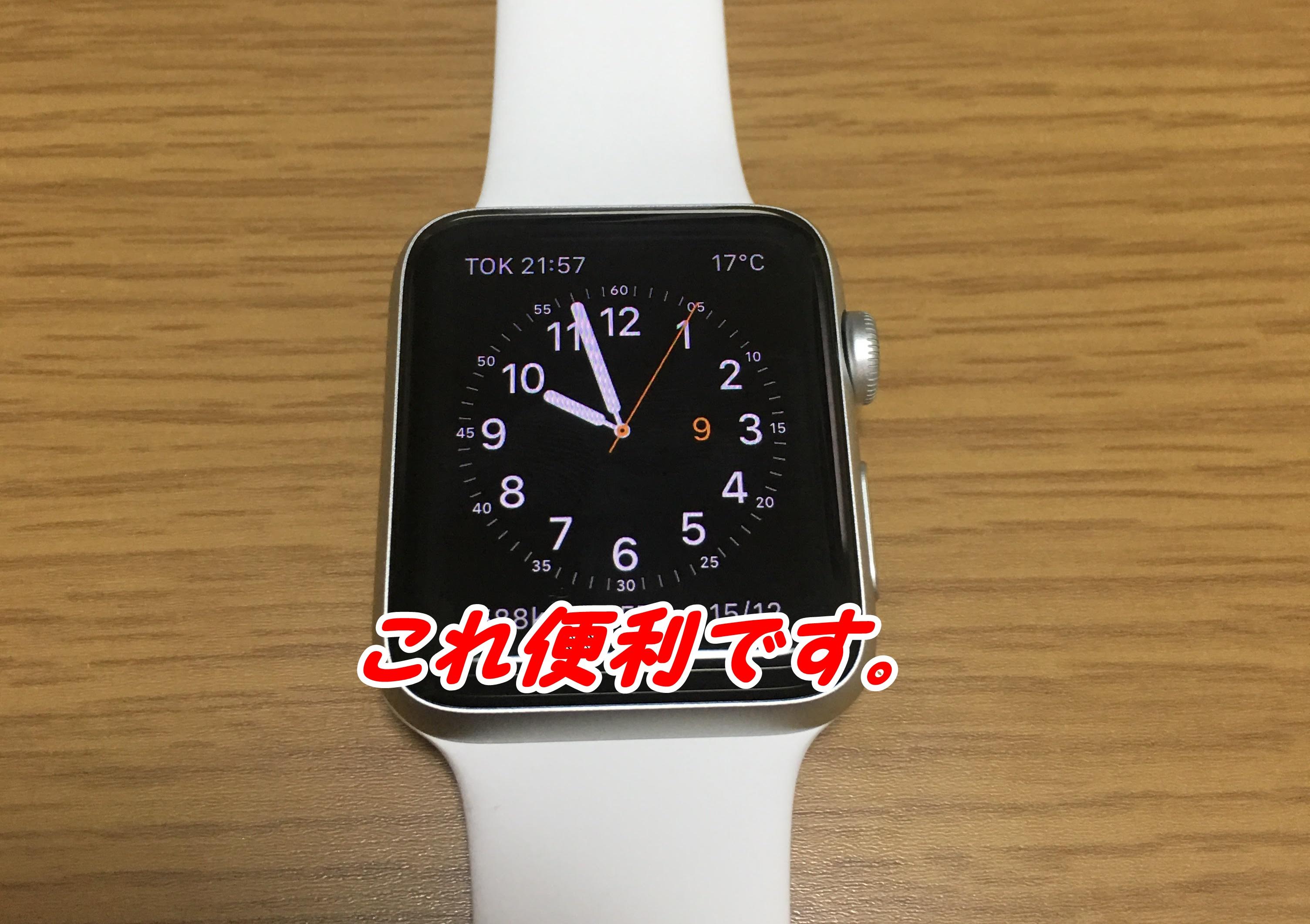 Apple Watch series2 を買いました。