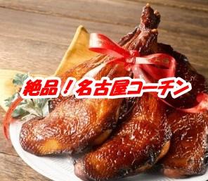 名古屋コーチンが本当においしいおすすめの店 お持ち帰りでも店舗でも
