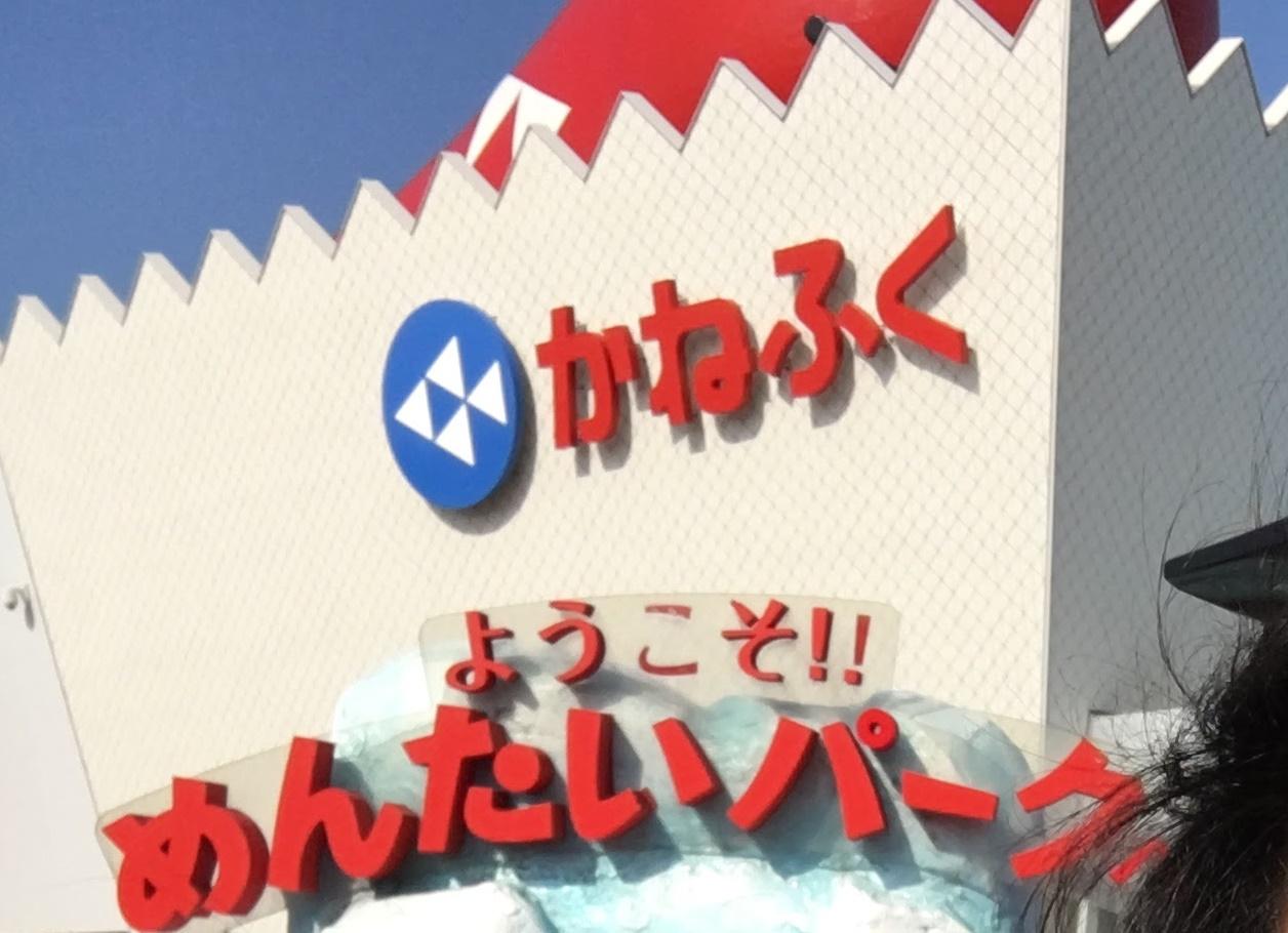 めんたいパーク常滑は名古屋の観光とグルメの名所だ!