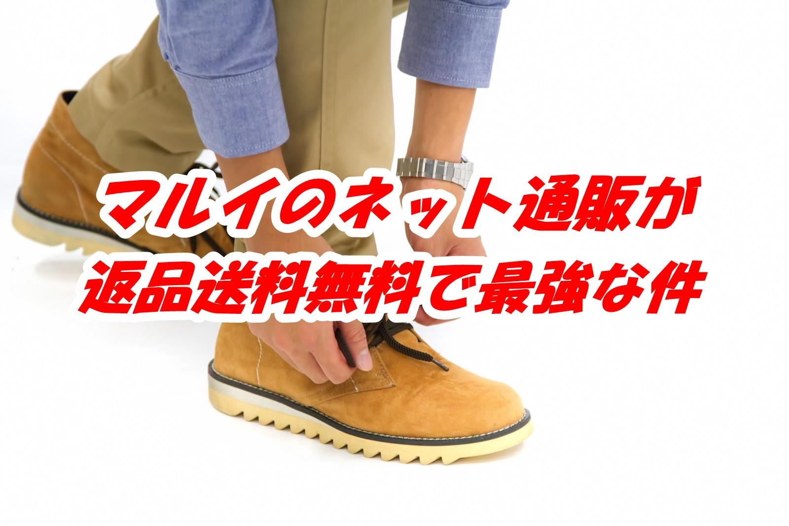 靴を買うならマルイが最強!送料無料で返品も無料のラクチン便