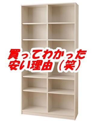 Amazonで買った本棚ラックが良質でオススメなのに安い本当の理由
