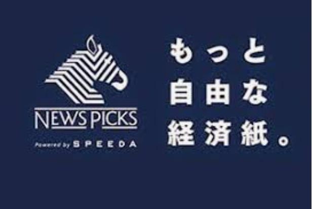 日本経済新聞と比べてNewspicksの方が面白い件