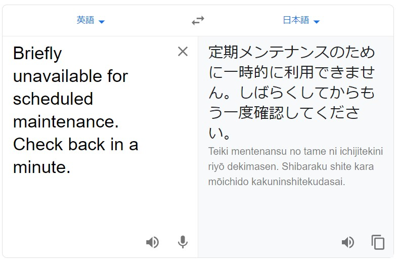 WordPressでBriefly unavailable for scheduled maintenance. Check back in a minute.というエラーが出たときの対処法